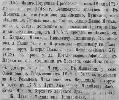 Иван Яков М-П