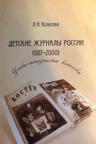 Л.Н. Колесова. Детские журналы России (1917-2000)