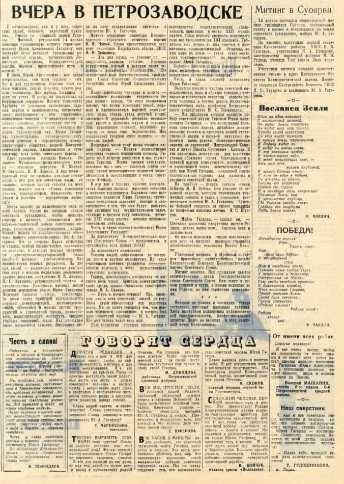 Газета «Ленинская правда» от 15 апреля 1961 года