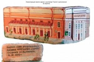 Кирпич из обломков здания кинотеатра «Сампо»