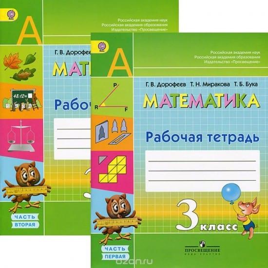 Рабочие тетради по математике. www.ozon.ru