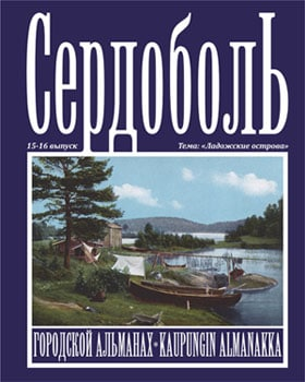 "Альманах ""Сердоболь"""