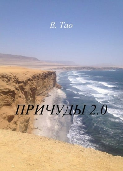 «Причуды 2.0» Тао (Виктора Фокина)