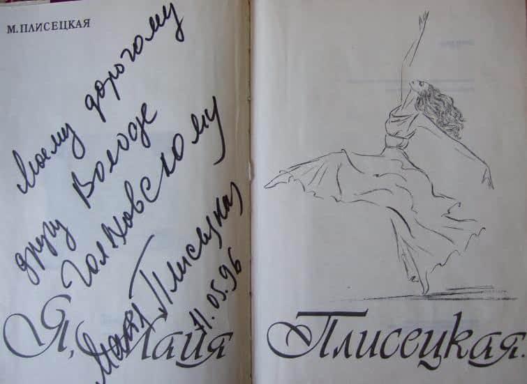 автограф плисецкой