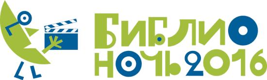 Библионочь-2016 в Петрозаводске