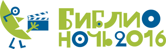 logotip_biblionoch_2016