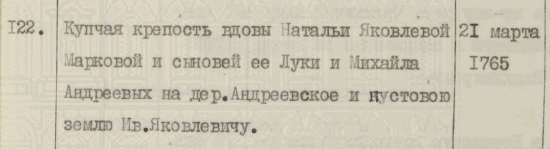 ргада Мусины-Пушкины оп 1 часть 1 лист 12 ещё