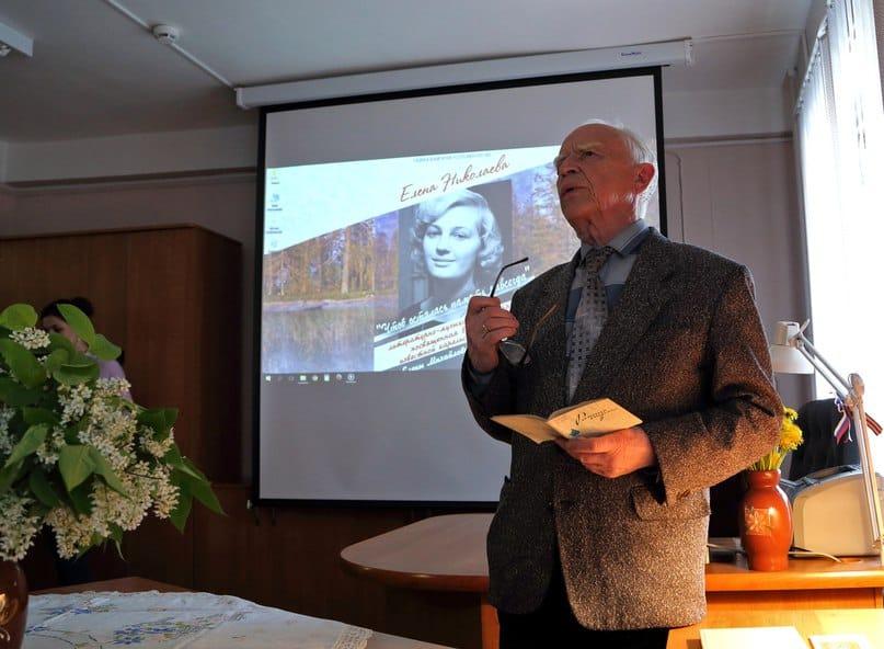 Открыл вечер доктор филологических наук Юрий Дюжев, полвека друживший с Еленой Николаевой. День рождения у них совпадал - 15 мая