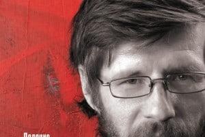 Учреждена литературная премия Дмитрия Горчева