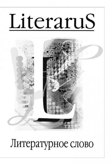 Журнал LiteraruS объявляет конкурс эссе «Память миграции – Миграция памяти»