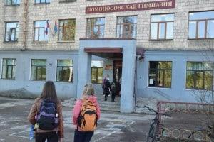 В Петрозаводске появилась Ломоносовская гимназия