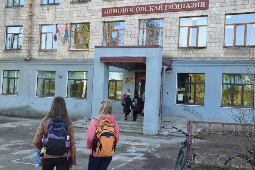 Ломоносовская гимназия
