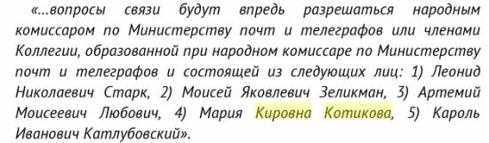 Член Наркомпочтеля Мария Кировна Котикова