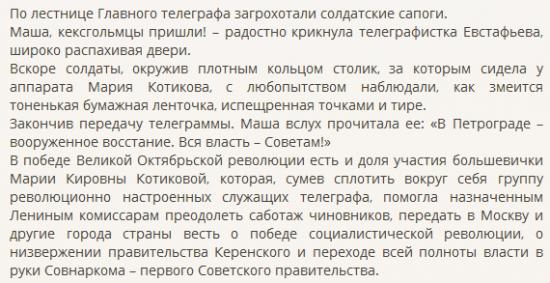 http://murzim.ru/nauka/istorija/istorija-sssr/30861-kotikova-mariya-kirovna-rod-v-1897-godu.html