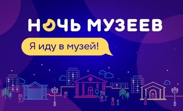 Ночь музеев_заставка