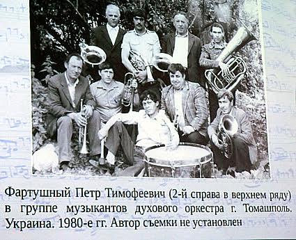 Петр Фартушный