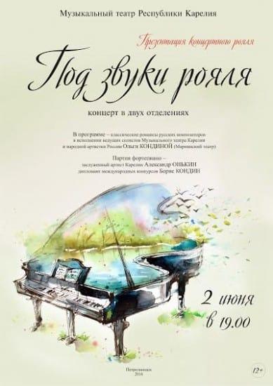 Под звуки рояля