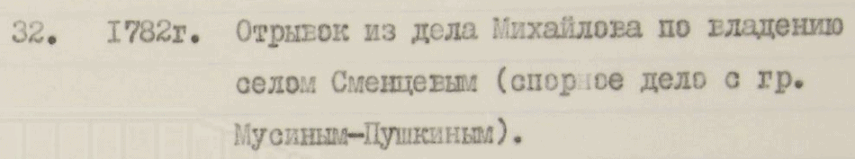 спор с Михайловыми опись 2 МП ргада