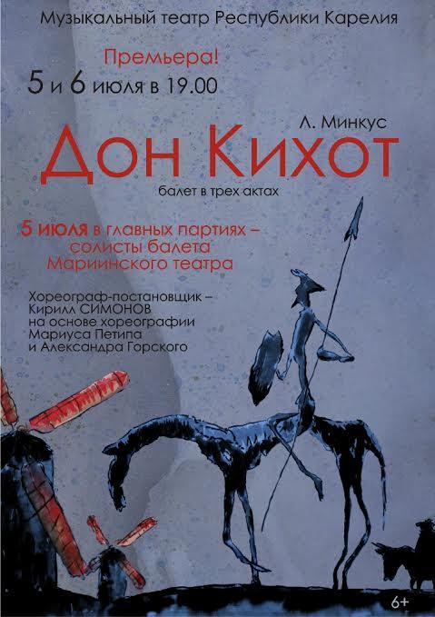 Дон Кихот. Афиша