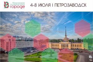Молодые хотят сделать Петрозаводск чистым, зелёным и гармоничным городом