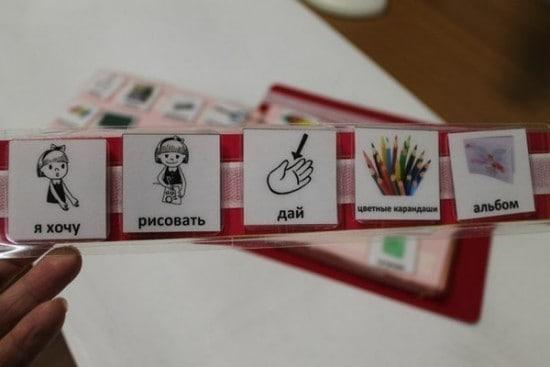 Карточки для неговорящих детей