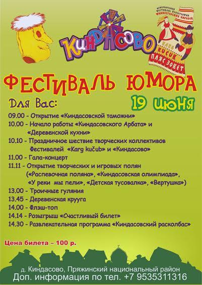 Киндасово_афиша