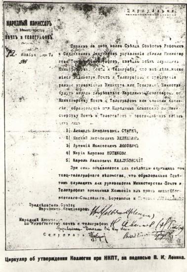 Циркуляр об утверждении Коллегии при НКПТ, за подписью В.И.Ленина