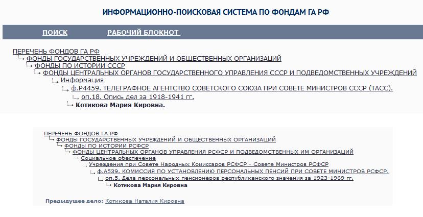 Мария Котикова дела в ГАРФ