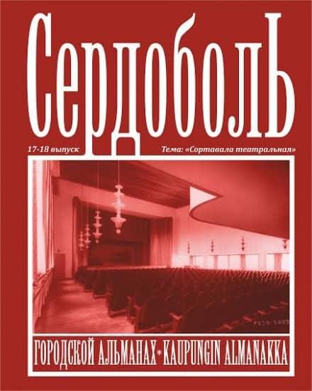 СТД приглашает на презентацию театрального выпуска альманаха «Сердоболь»