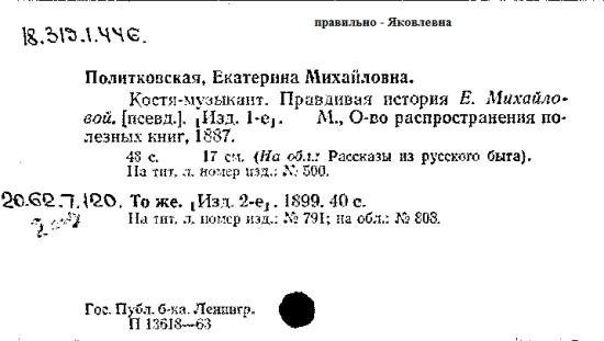 """""""Костя-музыкант"""" Е.Политковская"""