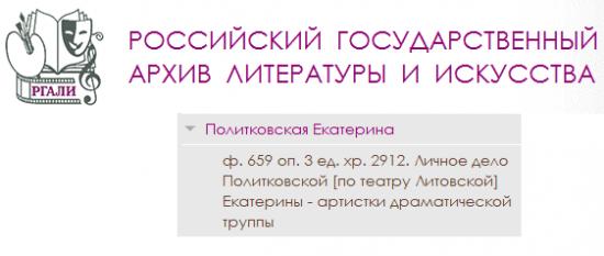 Дело Екатерины Политковской в РГАЛИ