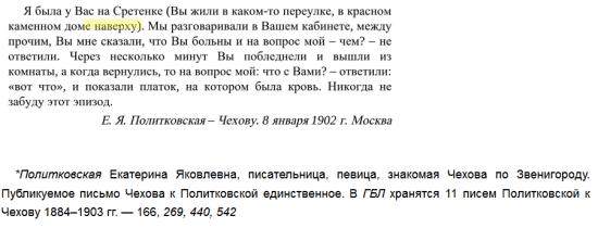 Письмо А.П. Чехову от Е.Я. Политковской