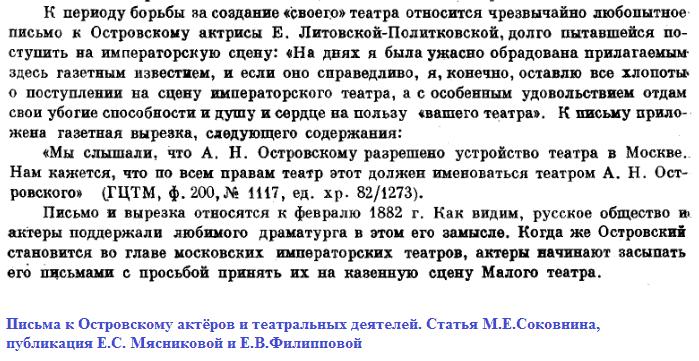 Письмо Политковской к А.Н.Островскому