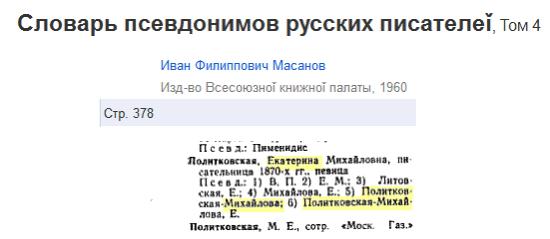 Псевдонимы Екатерины Политковской