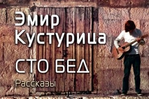 Один ответ на «Сто бед» Эмира Кустурицы