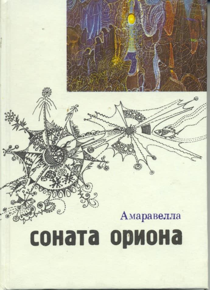 Обложка книги Ю. Линника о В. Черноволенко. 1993 год