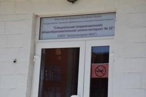 Школу-интернат №22 власти ликвидировали