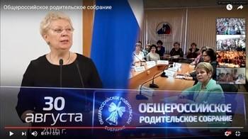 На Общероссийском родительском собрании Ольга Васильева заявила, что закрытия коррекционных школ не планируется