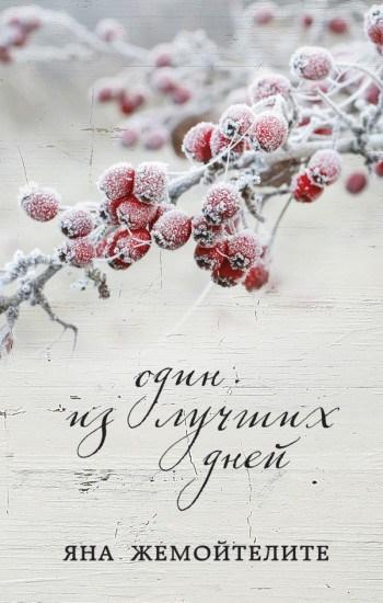 Карельские литераторы порадовали хорошими новостями