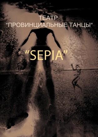 Екатеринбургский театр современной хореографии «ПРОВИНЦИАЛЬНЫЕ ТАНЦЫ»
