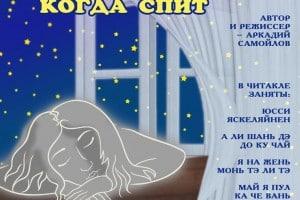 Национальная библиотека покажет читакль «О чем думает женщина, когда спит»