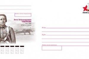 К 100-летию со дня рождения легендарной летчицы Анны Тимофеевой выпущен почтовый конверт