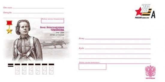 К 100-летию со дня рождения легендарной летчицы, героя Великой Отечественной войны Анны Тимофеевой выпущен почтовый конверт