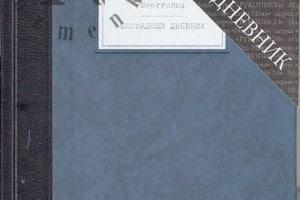 Гран-при премии «Книга года» получил «Блокадный дневник: (1941-1945)» Ольги Берггольц