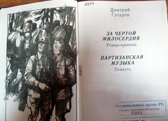 «За чертой милосердия» - главная книга Дмитрия Гусарова