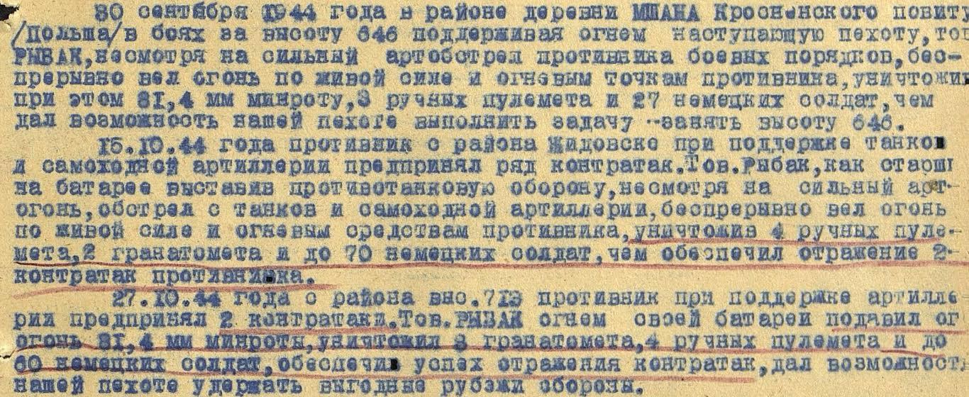 Выписка из наградного листа Ефрема Рыбака