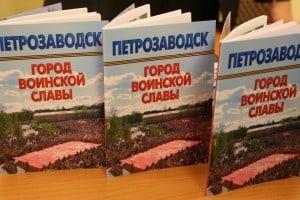 Презентациякниги «Петрозаводск. Город воинской славы» прошла в Национальном музее Карелии