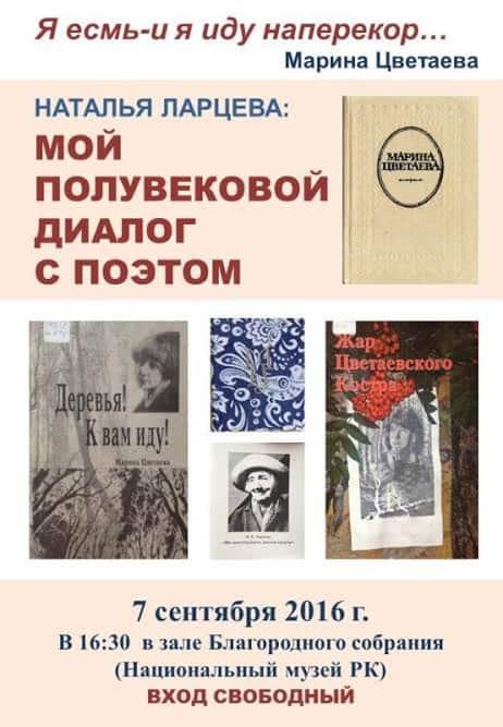 Наталья Ларцева_афиша