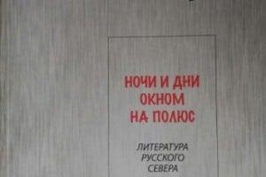 Презентация в Петрозаводске журнала «Октябрь» с публикациями карельских авторов пройдёт в ноябре