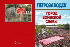 Презентация книги «Петрозаводск — город воинской славы» пройдёт 9 сентября